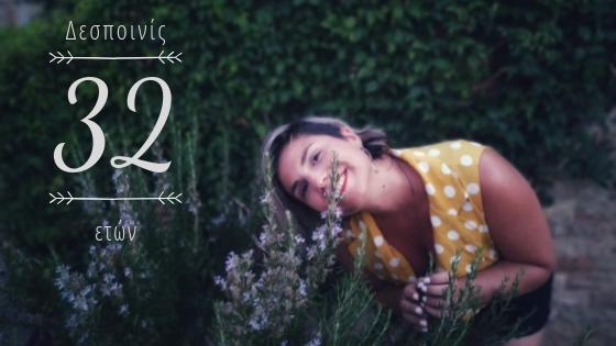 Δεσποινίς ετών 32, Indeed | Απόψεις by Foteini.me