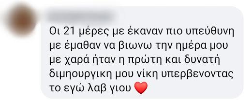 Χρησιμοποιώντας τη Διαίσθησή μου, σε απλά ελληνικά 2