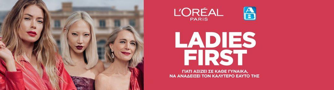 Μάρτιος 2021, Μέρος 1: Ένας μήνας παρέα με Found.ation, L'oreal Paris και ΑΒ ΒΑΣΙΛΟΠΟΥΛΟΣ